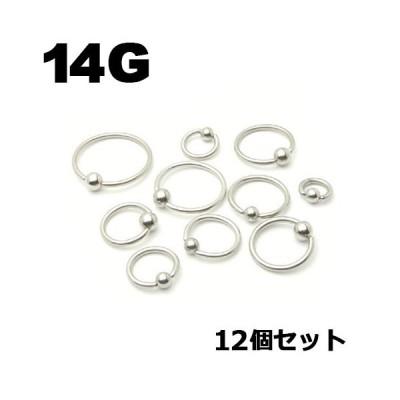 キャプティブビーズリング 14G ボディピアス  12個セット ボディーピアス cbr