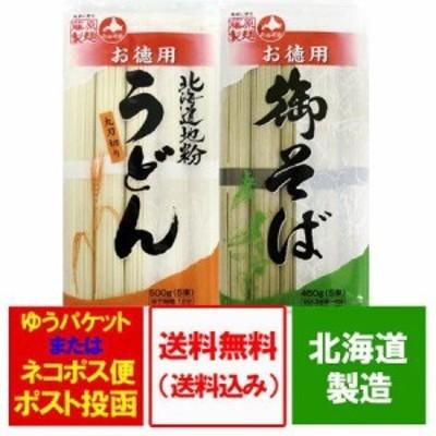 北海道 麺セット ギフト 送料無料 乾麺 セット 北海道 うどん 500 g・ 御そば 450 g 各1袋 価格 690 円