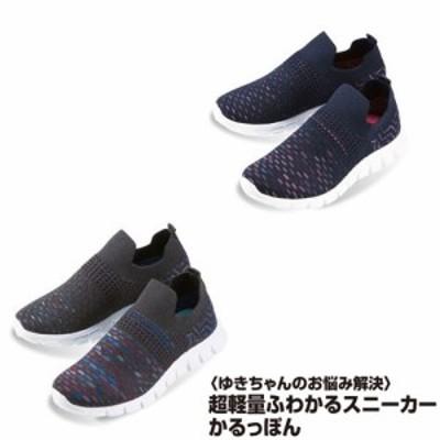 超軽量スニーカーかるっぽん レディース ウォーキングシューズ 婦人靴【送料無料】