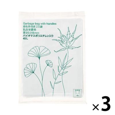 アスクルアスクル オリジナル持ち手付きゴミ袋 乳白半透明45L UU570 1セット(90枚:30枚入×3パック)