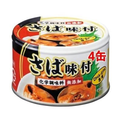 国産さば使用 富永食品 さば味付缶詰 ( 150g*4缶セット )