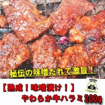 みそ漬けやわらか牛上ハラミ200g 牛ハラミ 肉 バーベキュー 焼肉 もつ BBQ B級グルメ