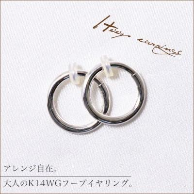 【受注発注品】まるでピアスみたいな ばね式リングイヤリング金具 K14WG ホワイトゴールド [n6]