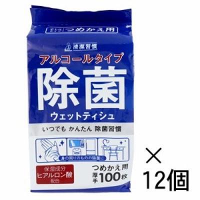 【送料無料】清潔習慣 アルコールタイプ 除菌ウェットティッシュ 詰替用 100枚入×12個