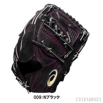 送料無料 asics GS アシックス ゴールドステージ  i-Pro 野球 硬式用グラブ 投手用(タテ) LH 右投げ用 3121A652