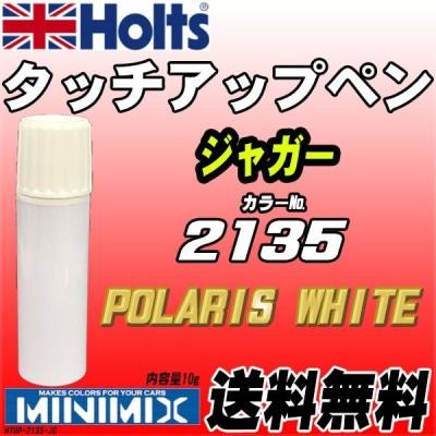 タッチアップペン ジャガー 2135 POLARIS WHITE Holts MINIMIX