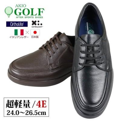 送料無料 アキオゴルフ 5012 本革 イタリーディアスキン 幅広 4E コンフォートシューズ 日本製 スニーカー メンズ 超軽量 革靴 紐靴