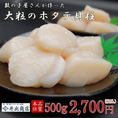 大粒ホタテ(500g)