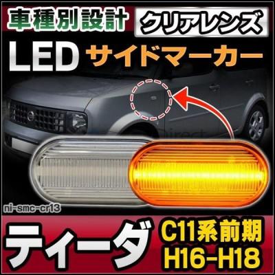 ll-ni-smc-cr13 クリアーレンズ TIIDA ティーダ(C11系前期 H16.09-H18.12 2004.09-2006.12)LEDサイドマーカー LEDウインカー 純正交換 日産 ニッサン(カスタム
