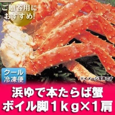 タラバガニ 脚 タラバ 蟹 送料無料 タラバガニ 脚 1.0kg(1000 g)×1肩 ボイル たらばがに 足 9880 円