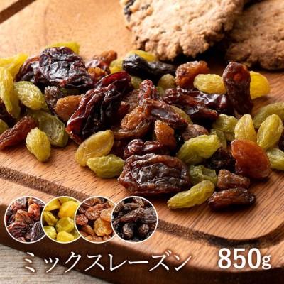 ミックスレーズン 850g 砂糖不使用  ドライ ドライフルーツ 乾燥果実 乾燥 レーズン フルーツ 葡萄 製菓 製パン 大容量 お徳用 チャック付き 食物繊維