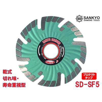SDプロテクトのセグメントタイプ!5枚買うと1枚付いてくる!SDカッターSプロテクト SD-SF5 外径125×刃厚2.2×内径22.0mm