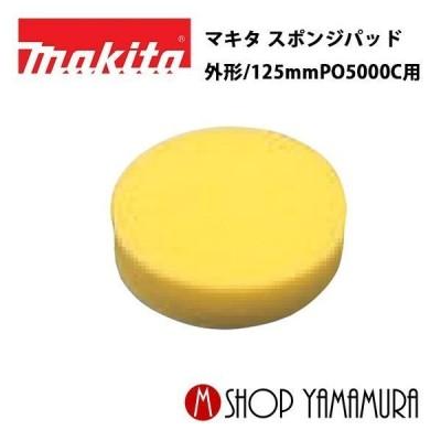 【正規店】  マキタ スポンジパッド 外形/125mm PO5000C用 a-30972