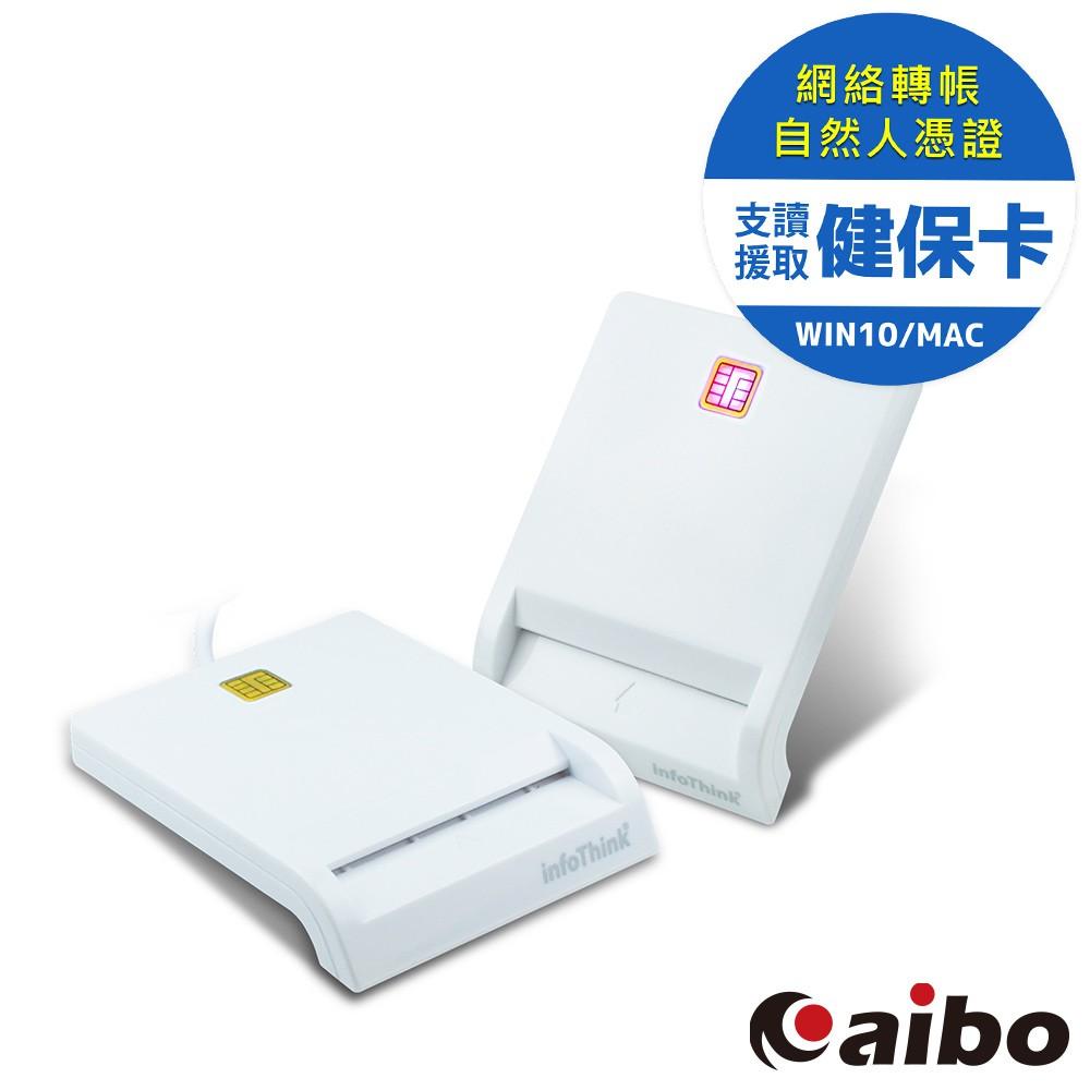 InfoThink訊想 IT-500U ATM 超薄 報稅 晶片讀卡機 MAC WIN10 ATM 晶片讀卡機 讀卡機