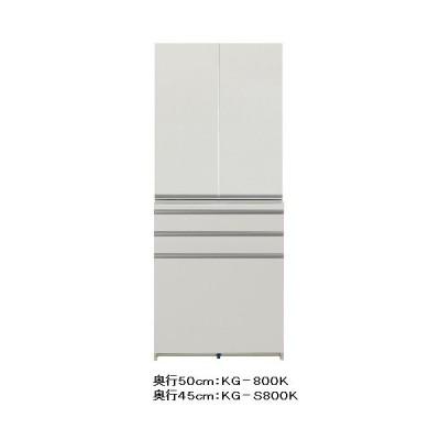 パモウナ製キッチンボード(食器棚) KG−S800K 開梱設置送料無料(北海道・沖縄・離島は除く) メーカー直送に付き代引き不可