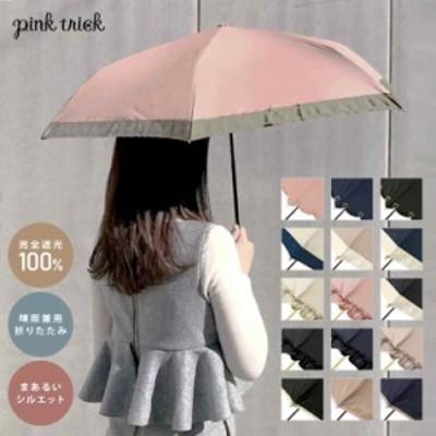 日傘 折りたたみ 完全遮光 晴雨兼用 折りたたみ傘 レディース 3段 50cm 日傘 おしゃれ シンプル 傘 かわいい 婦人 フリル 丈夫 通学 グラ