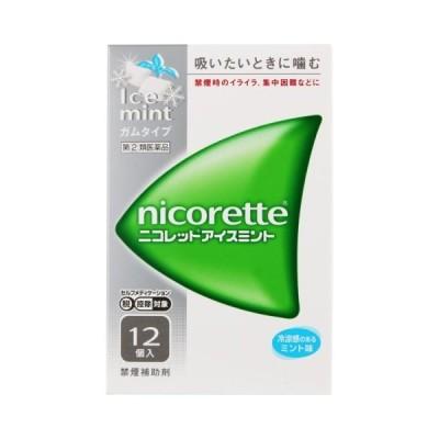 (第2類医薬品) ニコレットアイスミント 12個 /ニコレット 禁煙 (医)