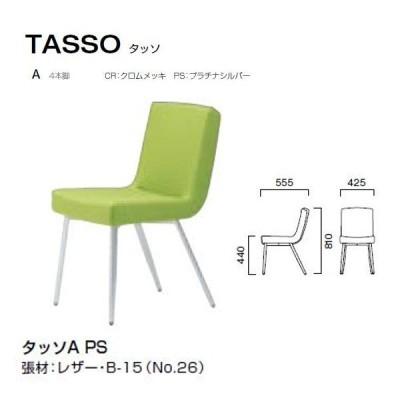 クレス タッソ A 4本脚 ボリューム感のあるチェア W425×D555×H440・810mm