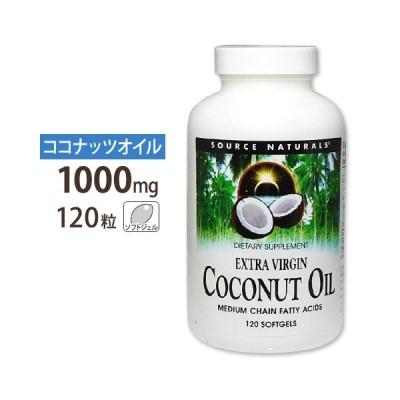 ココナッツオイル エキストラバージン 1000mg 120粒