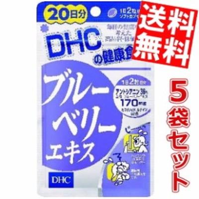 【送料無料5袋セット】DHC 100日分 ブルーベリーエキス (20日分×5袋) ※1~5営業日以内発送可[のしOK]big_dr