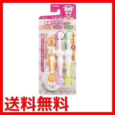 【日本製】コンビ Combi テテオ teteo はじめて歯みがき 乳歯ブラシセット (歯の本数の目安:1本~) 握りや・・・
