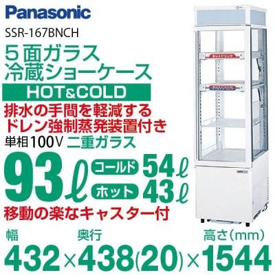 パナソニック タテ型4面ガラス冷蔵・温蔵ショーケース SSR-Z167CH(旧 SSR-167BNCH )