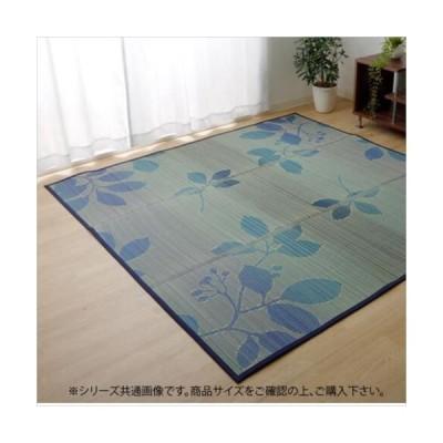 い草ラグカーペット 『ルース』 ブルー 約180×180cm 8470320 (APIs)