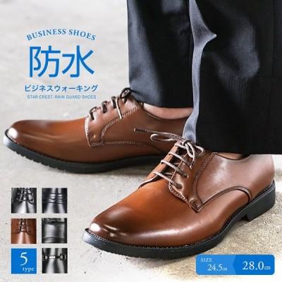 ビジネスシューズ 防水 メンズ 紳士靴 軽量 幅広 3e 防滑 歩きやすい 黒 ブラック ブラウン 衝撃吸収 屈曲性 結婚式 男性用 通勤用 601 604 605 607