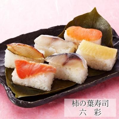 柿の葉寿司 六彩 [送料無料]