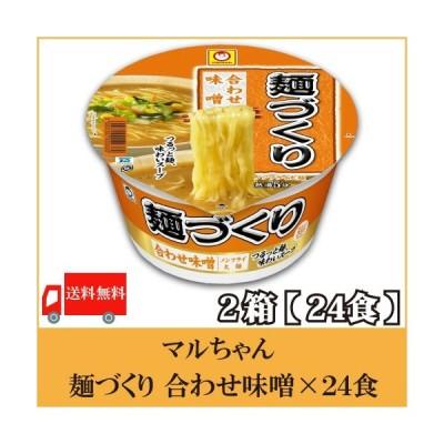 マルちゃん 麺づくり 合わせ味噌 104g  2ケース 24食 送料無料