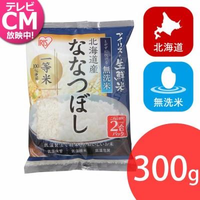 アイリスの生鮮米 無洗米 北海道産ななつぼし 2合パック 300g
