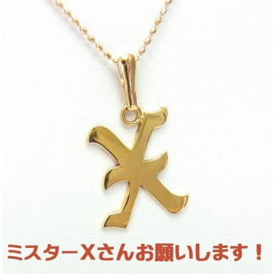 いるかな〜イニシャル『X』18金製 ペンダントネックレス 在庫処分価格!卸価格でご奉仕 送料無料!