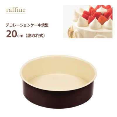 デコレーションケーキ 焼型 20cm 底取れ式 ふっ素加工 パール金属 ラフィネ D-6104 / 日本製 ホールケーキ お菓子作り ケーキ型 製菓用品 /
