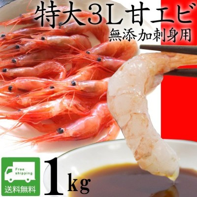 甘エビ 生食用 超特大 3Lサイズ 50尾前後 1kg 送料無料 無添加刺身用