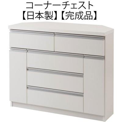 チェスト コーナー設置 引き出し収納 木製 シンプルデザイン ホワイト 日本製 完成品
