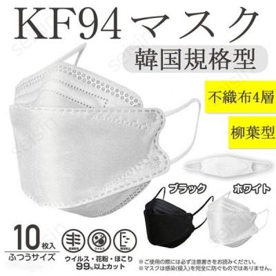 即納 マスク kf94マスク 50枚入 韓国 マスク 小さめ 夏用 韓国風 マスク不織布 FFP2 3D立体 マスク 4層フィルター 蒸れにくい 呼吸がしやすい マスク おしゃれ
