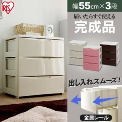 チェスト 収納ケース 収納ボックス 3段 COD-553 ワイドチェスト 引き出し 衣類収納 衣替え   アイリスオーヤマ 衣類収納 衣替え 家具 収