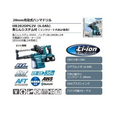マキタ 18V充電式ハンマドリル(28mm)集じんシステム付(6.0Ah) HR282DPG2V