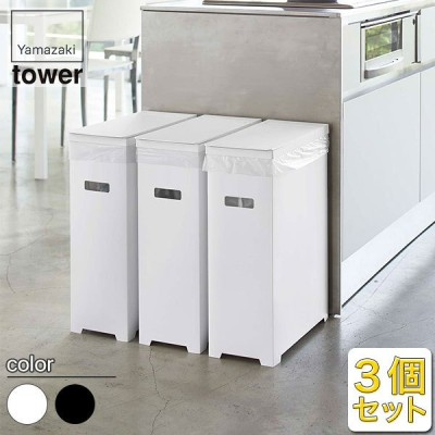 山崎実業 スリム蓋付きゴミ箱 タワー 3個組 ホワイト ブラック 5339 5340 tower キッチン おしゃれ ダストボックス 大容量 ゴミ箱 蓋つき 35L×3個セット