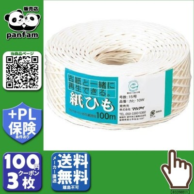 送料無料|紙ひも NO.10 ホワイト 12セット カヒ-10W|b03