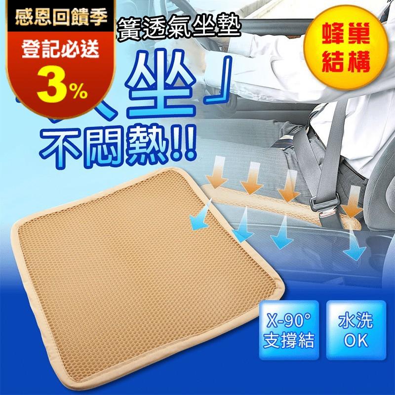 3D立體彈簧水洗透氣坐墊/涼墊(45×45cm)