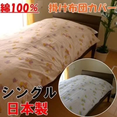 日本製 掛け布団カバー 綿100% シングル 150×200cm チャック式 YKKファスナー 8ヵ所ヒモ付き 丸洗いOK シーツ 050809