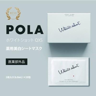 NEW正規品POLA ホワイトショット QXS  ポーラオリジナル美容成分 たっぷりと美容液を含んだ美白シートマスクが、肌にぴたっと密着