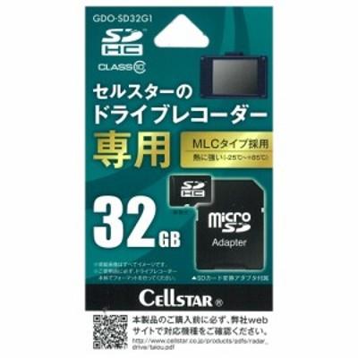 セルスター GDO-SD32G1 セルスタードライブレコーダー専用 micro SDHCカード32GB(MLC)CELLSTAR[GDOSD32G1] 返品種別A