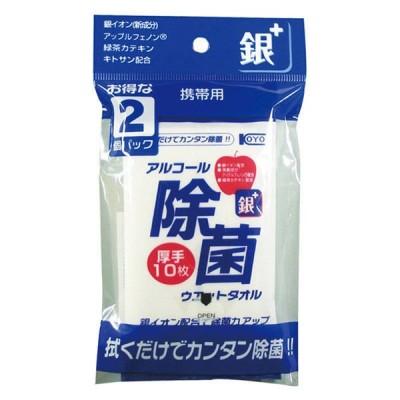 ウェットティッシュ アルコール除菌 ウエットタオル 携帯用 1パック(10枚×2個) コーヨー化成