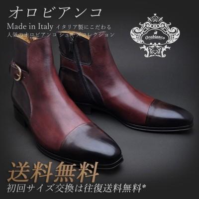オロビアンコ Orobianco LONATO ストレートチップストラップブーツ ロナート ボルドー 紳士靴 革靴 本革 靴