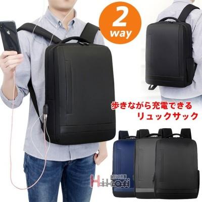 リュックサック メンズ ビジネスリュック USB充電ポート 大容量 通勤 2WAY パソコンバッグ 旅行 出張
