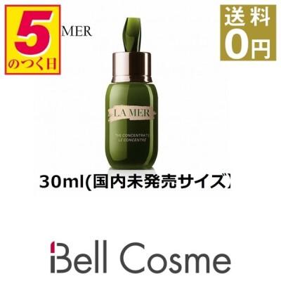 ドゥ・ラ・メール ザ・コンセントレート  30ml (美容液) ドゥラメール DE LA MER