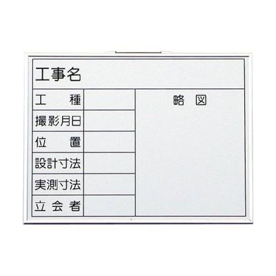 ホワイトボード 1型 450×600mm H-1 大平産業
