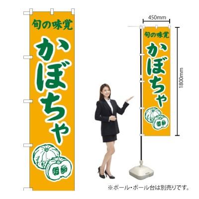 スマートのぼり旗 旬の味覚 かぼちゃ(黄) No.JAS-300 (受注生産)